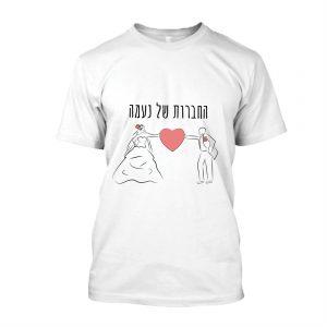 חולצת חתונה