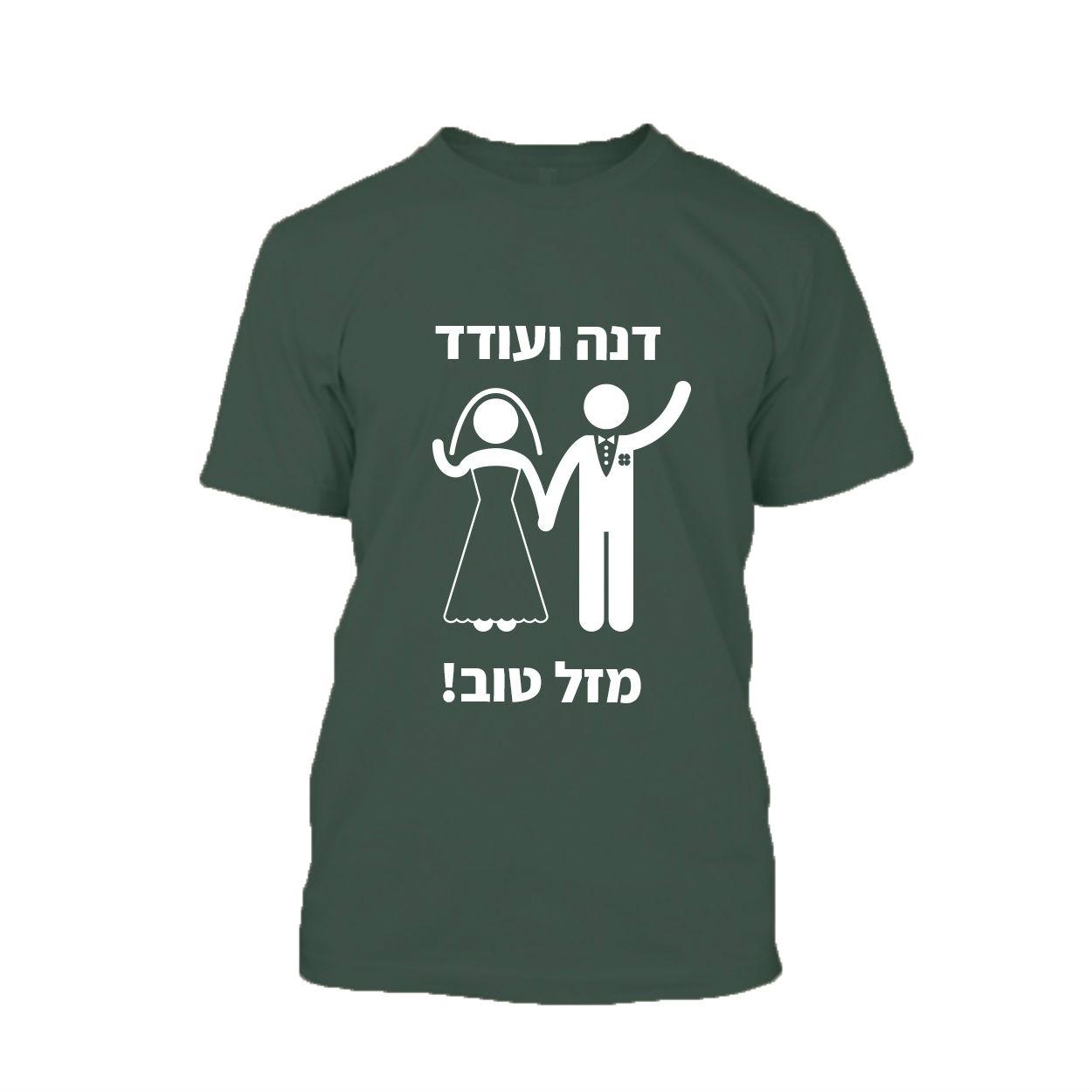 חולצת חתונה מודפסת לחברים